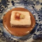 しち十二候 - 焼きゴマ豆腐