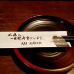 新橋シャモロック酒場 - お皿とお箸
