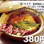 へそ - 寒いときこそ鍋!「豆腐チゲ」で暖まろう。