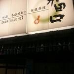 Awataguchi - 看板