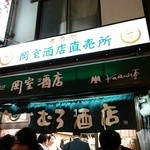 岡室酒店直売所 - 外観(満員!)