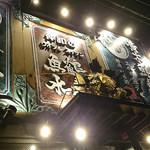 三代目魚河岸 青木鮮魚店 鶴屋町店 - 入り口の看板