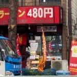 福々亭 - 向かいのお店「格安王将」