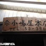 小嶋屋本店 - 店名