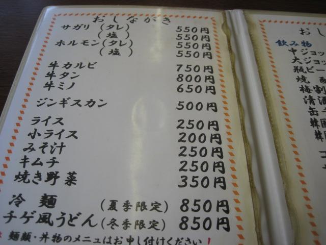 増屋焼肉店