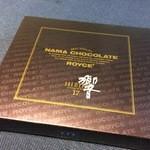 45184808 - 生チョコレート 響17年