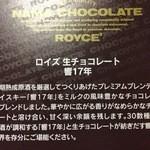 45184816 - 生チョコレート 響17年