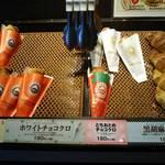 サンマルクカフェ - パンコーナー☆