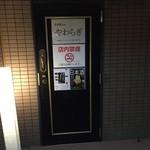 日本酒Bar やわらぎ - 入口