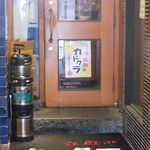 立飲みカドクラ - 玄関