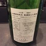 日本酒Bar やわらぎ - 大倉 特別純米 無濾過火入原酒 18BY ラベル