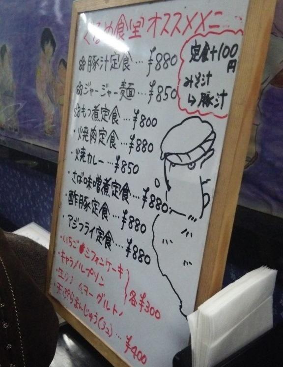 ぐるめ食堂 name=