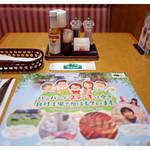 さわやか - テーブルセット(2015.11)