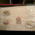 金魚CAFE - デザートメニュー