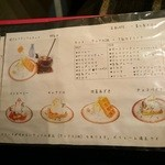 金魚CAFE - ワッフルメニュー