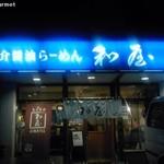 45187459 - 魚介醤油らーめん 和屋