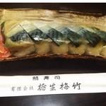 45187773 - 特選鯖寿司