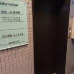45188935 - エレベーターで5Fに!