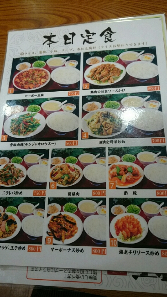 中華料理 華宴