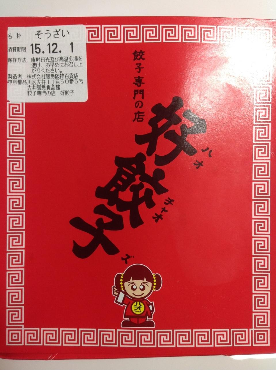 好餃子 阪急百貨店大井食品館