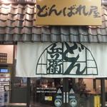 どんばれ屋 - 入口