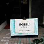 プランタン - 本日の日替わりランチ 2015.12