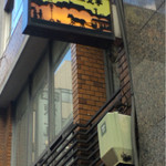 煉瓦亭 - お店の看板