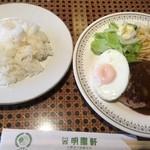 45198568 - ハンバーグ(¥830)