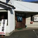 Tomoshige - お店外観