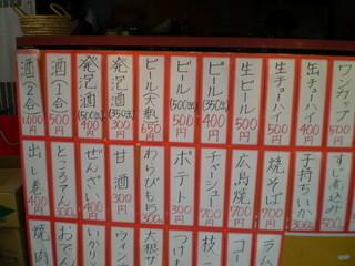 京都・平野神社境内 まねき茶屋 -