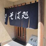 大村庵 - 「大村庵」の入口、入った瞬間におばちゃんの声が!
