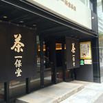 一保堂茶舗 喫茶室 嘉木 東京丸の内店
