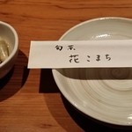 居酒屋花こまち - 料理写真:内観
