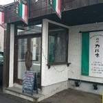 円山 カルネ -