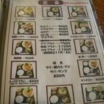 藤屋食堂 - メニュー