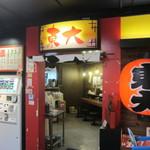 東大 京都店 -