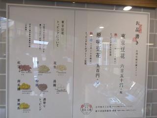 東京豆花工房 - メニューは2種