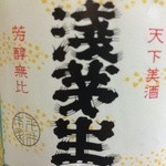 近江牛と地元野菜 ダイニングMOO - 当店から徒歩5分のところにある平井酒造の「あさぢお」