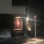 蔦珈琲店 -