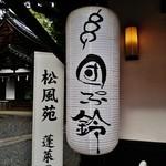 45211540 - 蕎麦・甘味処『団ぷ鈴』さんの提灯~♪(^o^)丿