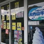 ミルクランド - 2015.11 店頭の様子①