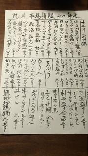 九つ井 - 2015年12月のお品書き