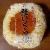 セブンイレブン - 料理写真:鮭いくら¥150円(税込)