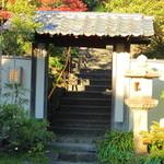 日本料理 鎌倉山倶楽部 - ここがお店への門です