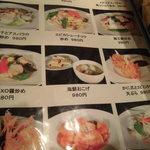 台湾料理 長楽 - メニュー