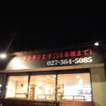 台湾料理 長楽 - 外観