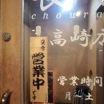 台湾料理 長楽 - 入口