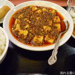 熊猫飯店 - 陳麻婆豆腐セット