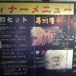 45226224 - 151027東京 日本橋焼餃子水道橋店 ディナーメニュー