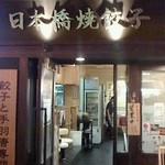 日本橋焼餃子 - 151027東京 日本橋焼餃子水道橋店 外観